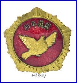 CHINA Medal 1953'Chinese Long Life of Peace' Korean War Badge (6972)