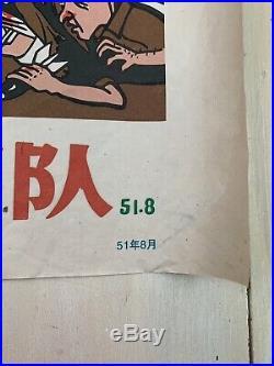 CHINESE PROPAGANDA POSTER Vtg 1950s Korean War Communist Anti-American USA