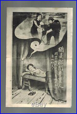 Original USA Korean War Surrender Leaflet Drop on Chinese Korean Troop Dreams 2