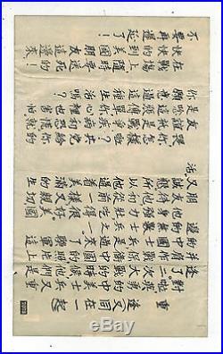 Original USA Korean War Surrender Leaflet Drop on Chinese Korean Troop Thumbs Up