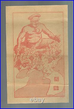 Original USA Korean War Surrender Leaflet Dropped on Chinese Korean Troop Stalin