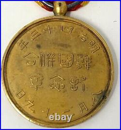 Pre WW1 WW1 Japanese Korean Annexation Medal Japan Military War