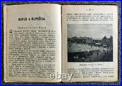 Rare, Korean(joseon) History Of The Russo- Japanese War Pocket Booklet. 1904